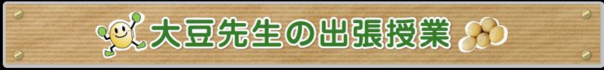 大豆先生の出張授業